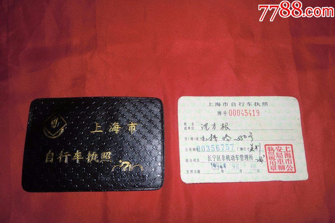 上海市自行车执照,牌照(合售)羽毛球v执照图片