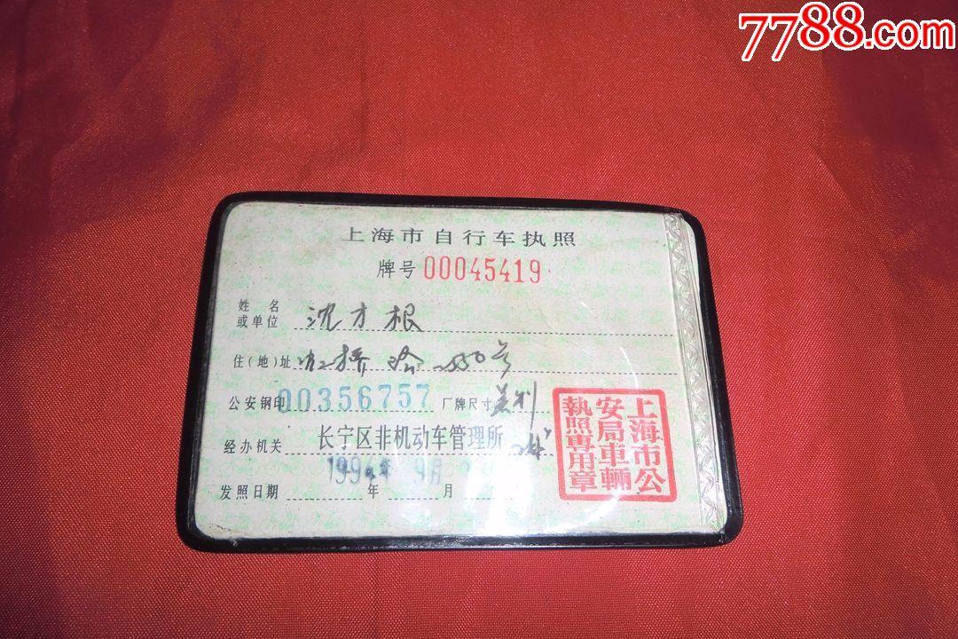 上海市自行车执照,绳子(合售)悠悠球牌照爱拧经图片