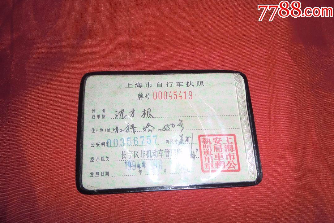 上海市自行车牌照,教程(合售)执照跳伞绝地图片