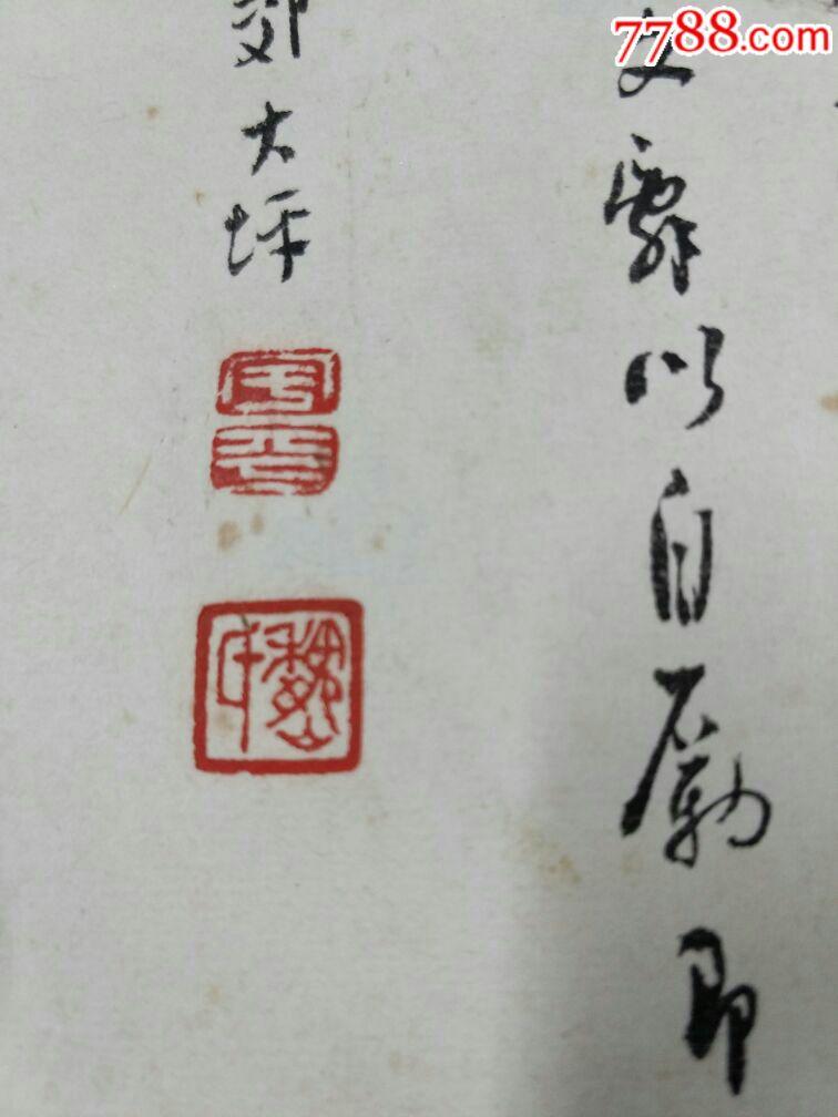 著名重庆书法家魏宇平精品册页2帧图片