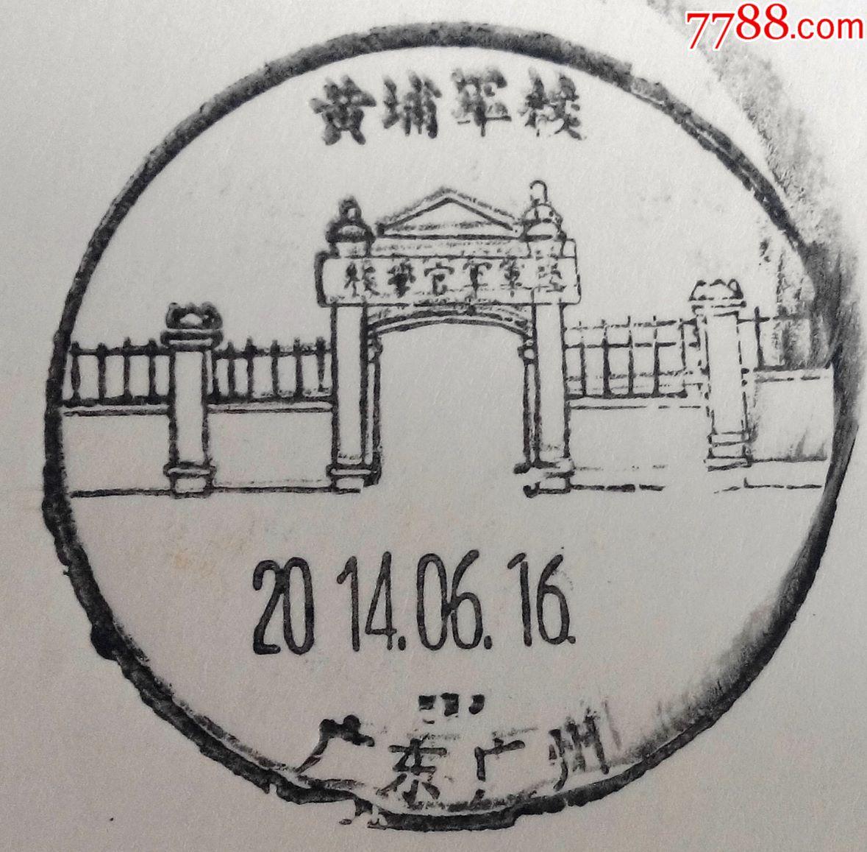 广东广州黄埔军校风景戳