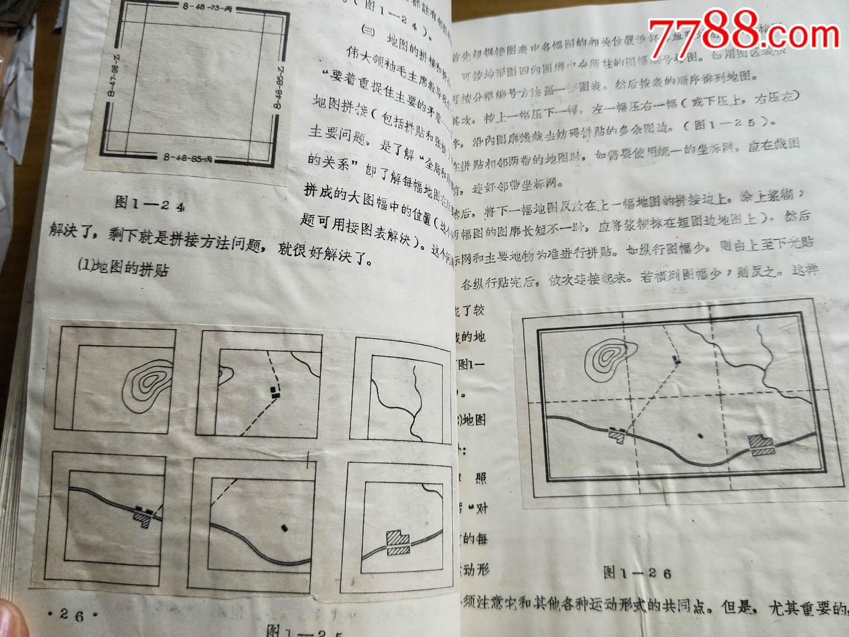 全10529,航测外业教材,解放军测绘学校编印70年