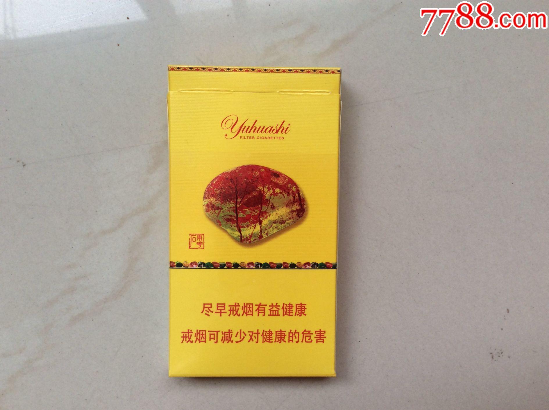 南京雨花石香烟