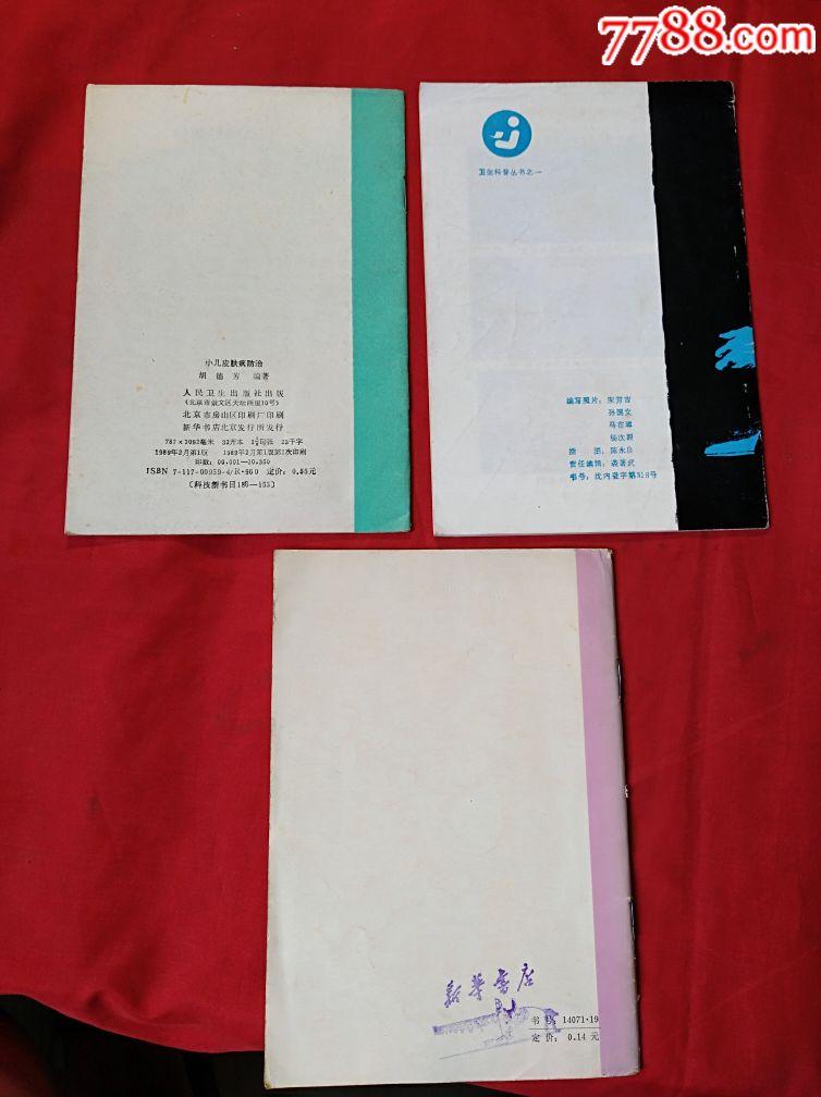 小医学书3本_价格10.0000元_第2张_7788收藏__中国收藏热线