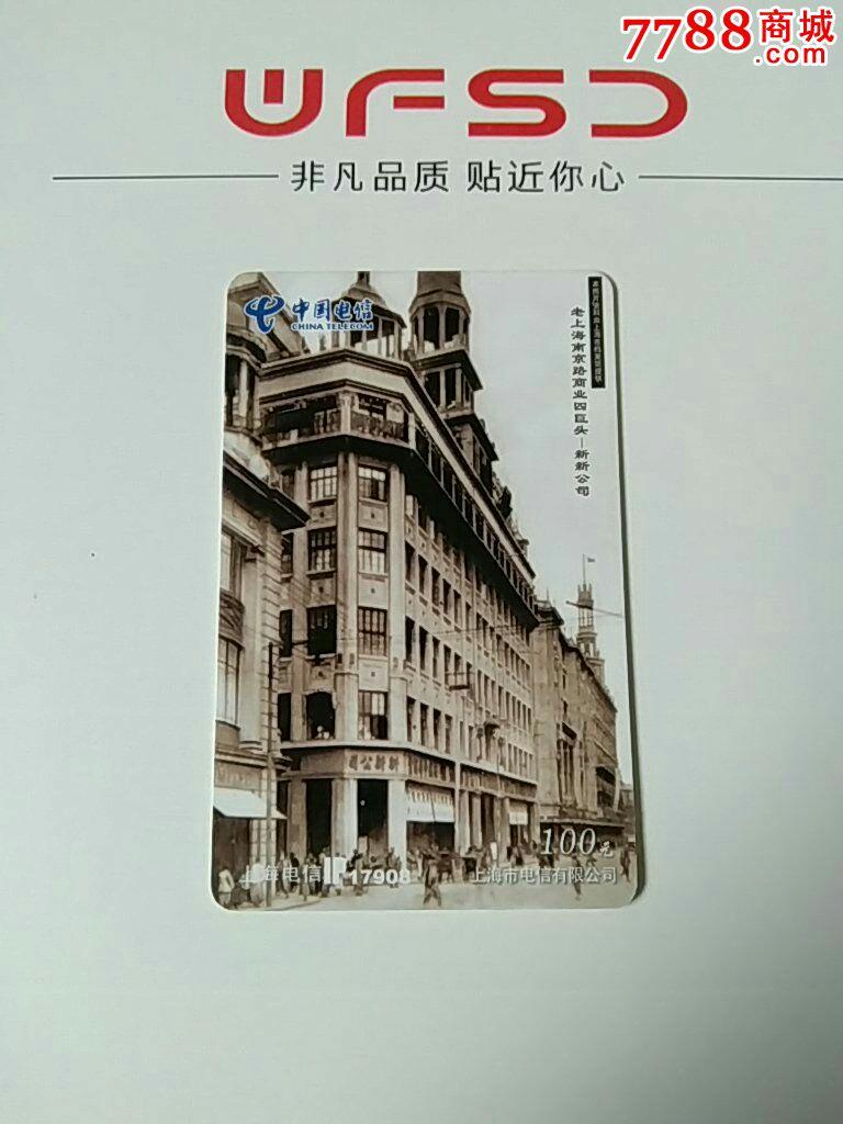 老上海.新新公司