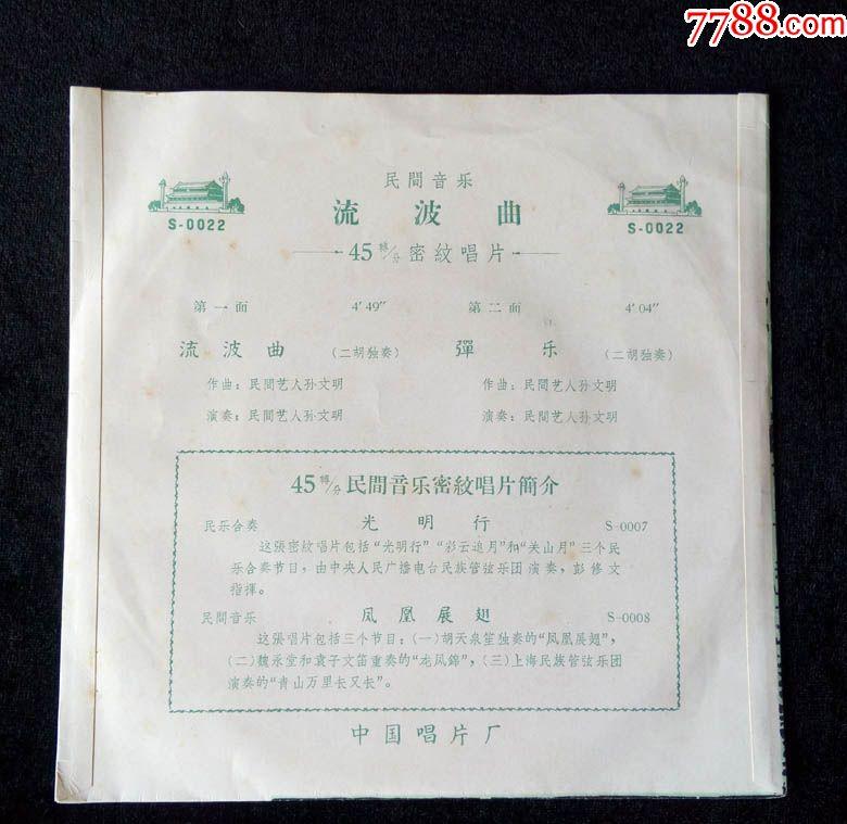 s-0022流波曲,弹乐(民间艺人孙文明演奏)早期中唱小黑胶唱片图片