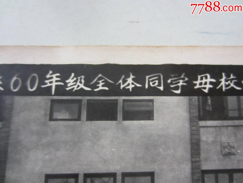 上海水产学院加工系60年级全体同学母校留念(老照片)