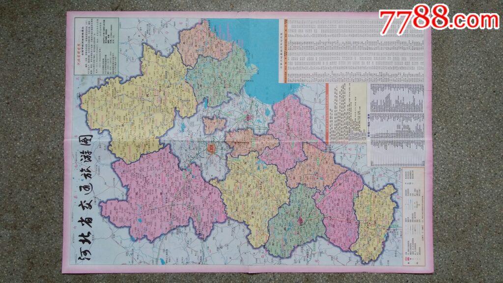 旧地图--河北省交通旅游图(2008年11月3版9印)4开85品