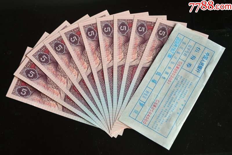 纸条捆钱详细步骤_请教用捆钱条捆钱的方法? 生活