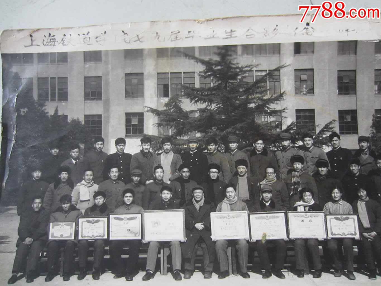 上海铁道学院七九届毕业生合影留念(老照片)