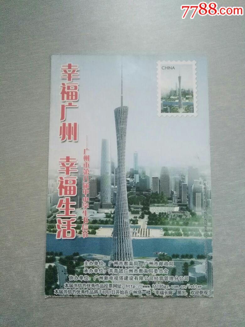 广州市第八届中小学生书信节(邮资明信片)四川小学籍号图片