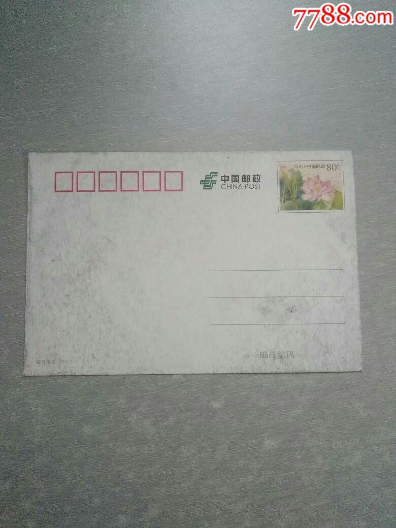 广州市第八届中小学生书信节(邮资明信片)中小学体质图片