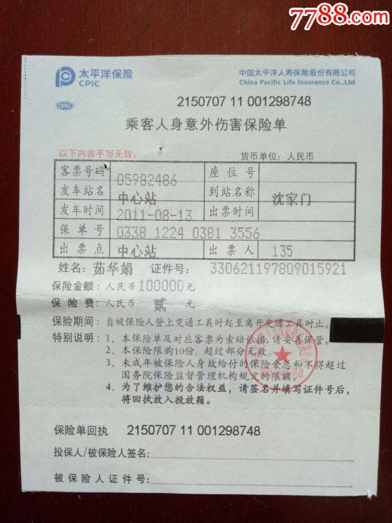 人身保险的被保险人是 中国太平洋人寿保险个人人身保险保单查询