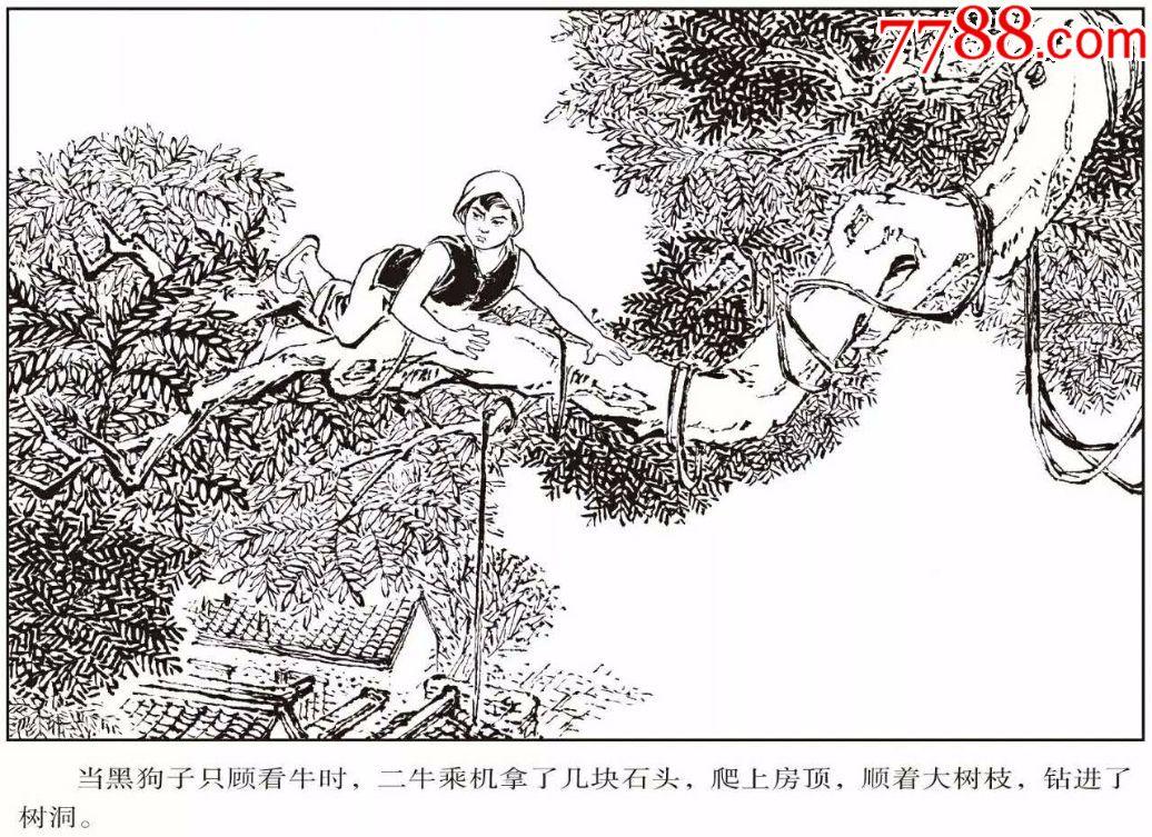 """预售包邮上美7月纪念""""七七事变""""80周年大精女交通,马石山上等7册"""