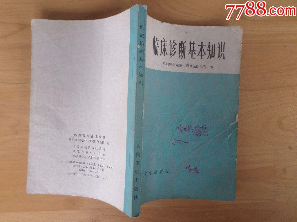 8册各类医学书一起_价格29.0000元_第8张_7788收藏__中国收藏热线