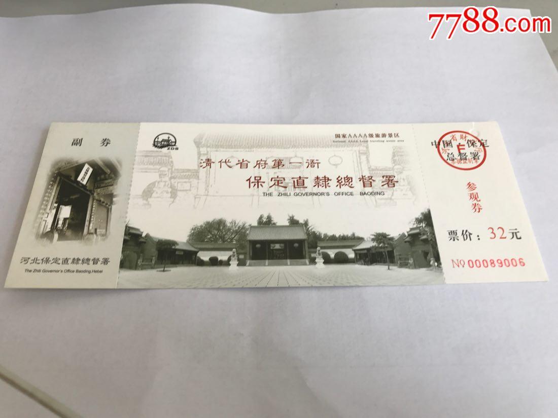 0000元【杂品收藏屋】_第1张_7788收藏__中国收藏热线