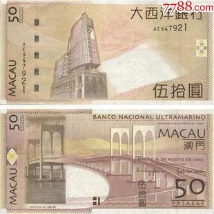 全新unc澳门大西洋银行澳门币50元钞西湾大桥保真