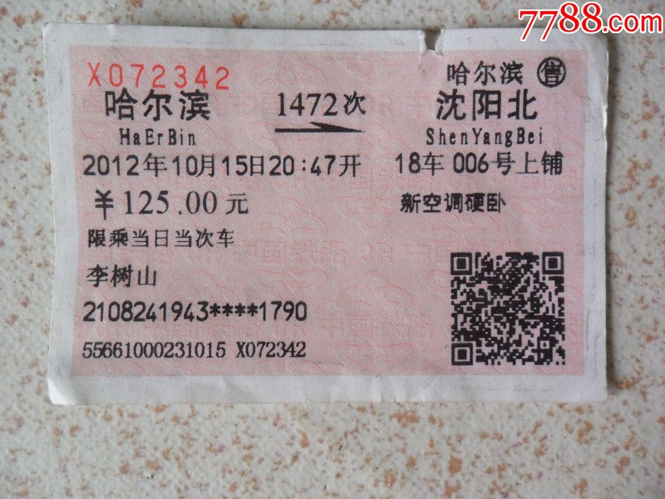 哈尔滨--沈阳北站火车票1472次