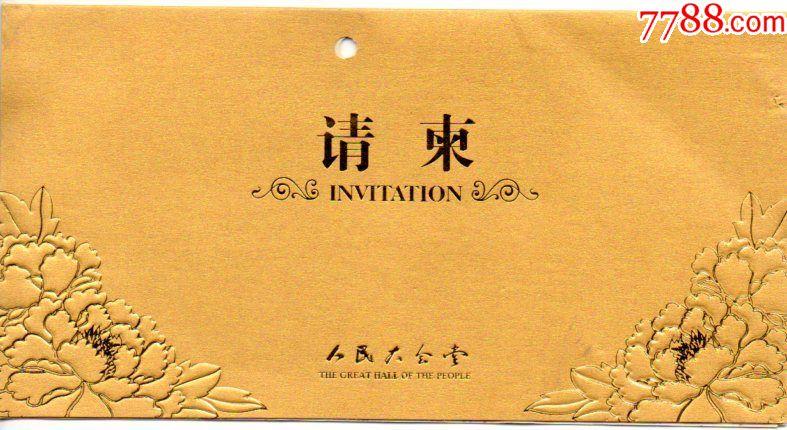 人民大会堂-北大厅-2013年-廖昌永新年独唱音乐会--折叠请柬(少见版式图片