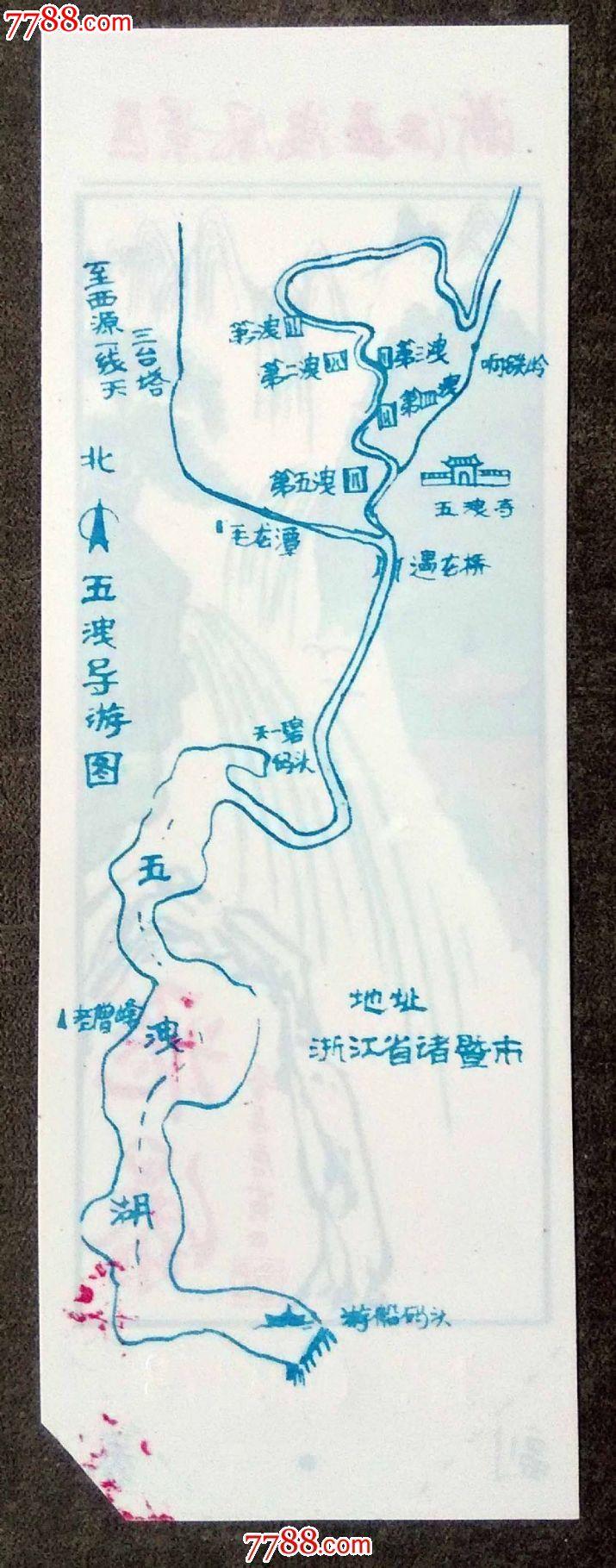 浙江五泄風景區-se52680286-旅游景點門票-零售-7788