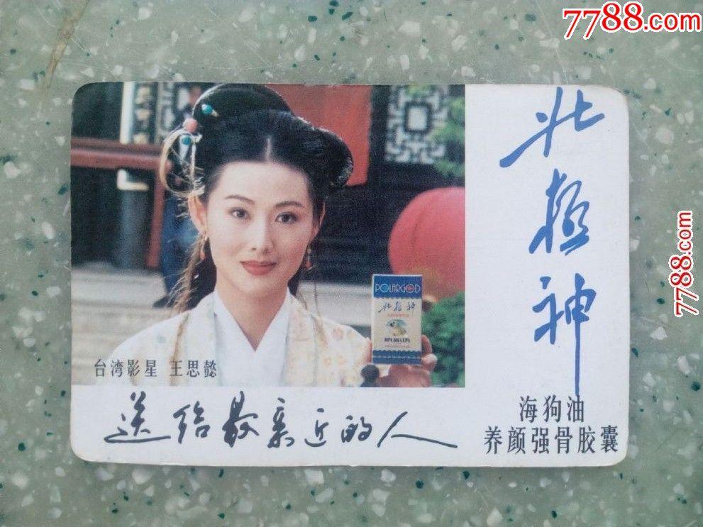 1999年北极神海狗油(王思懿)年历卡(070)