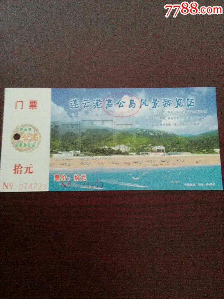 连云港高公岛风景游览区游览劵_旅游景点门票_收藏的