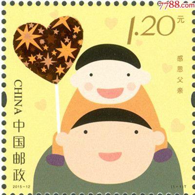 2015-12父亲节邮票图片