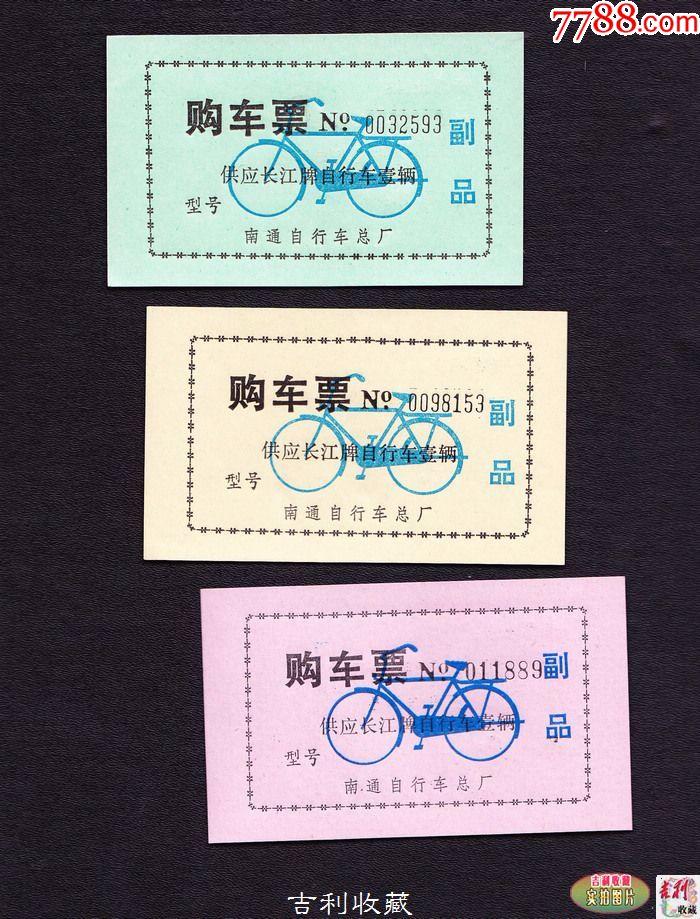 江苏省南通自行车总厂购车票3种全品稀少