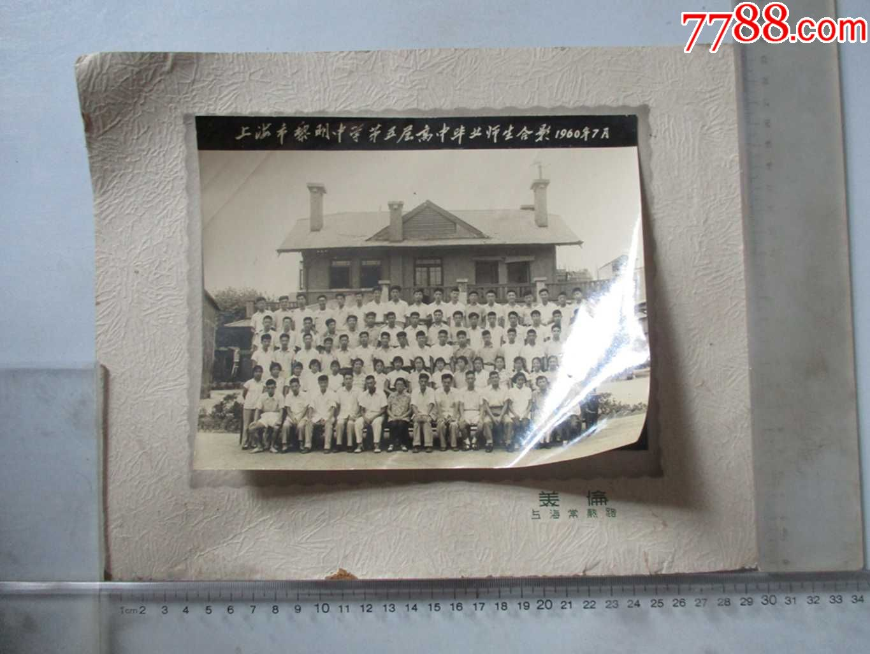 上海市黎明师生第五届高中毕业中学合影(老照金华市高中的私立图片