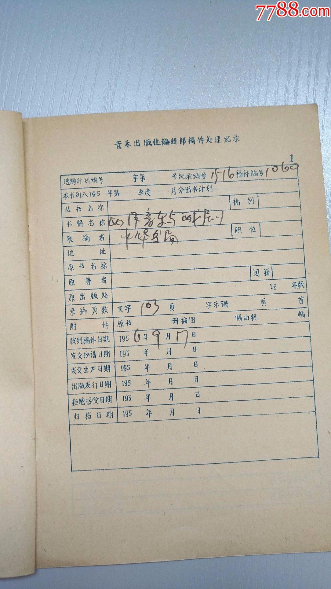 n454,1956年音乐出版社音乐处理单附往来信件,安绍石《西洋物理与高中解题稿件公式戏剧题大图片
