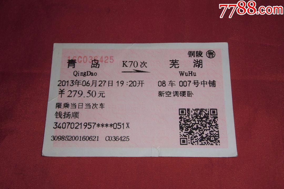 火车票:青岛---k70次----至芜湖(2010年)铜陵售