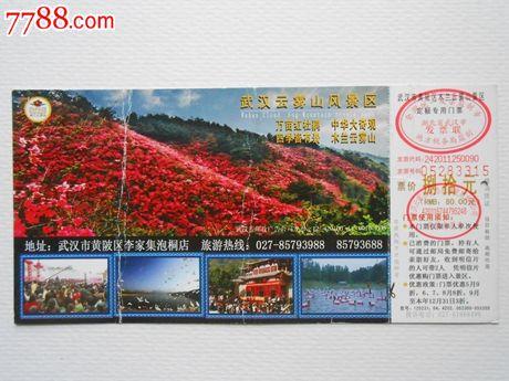 80分《马踏飞燕》邮资门票——武汉云雾山风景区