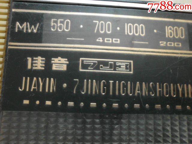 佳音7J3收音机配件出【中差评慎拍请绕行】(se53210484)_