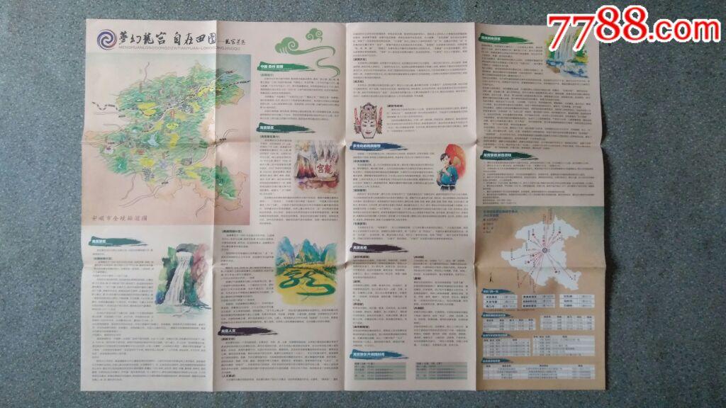 旧地图--龙宫景区全景导览图2开85品