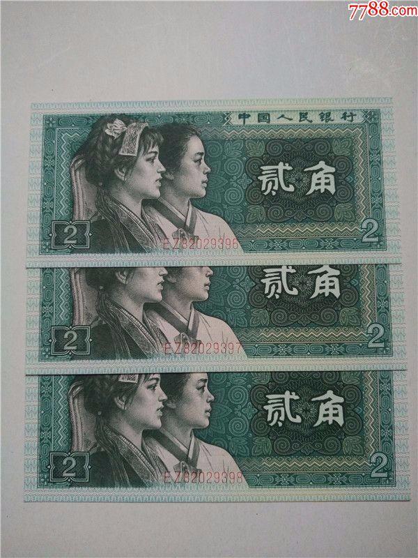 002美女币荧光币漏印币EZ82029396-98美女头哈巴趣味图片