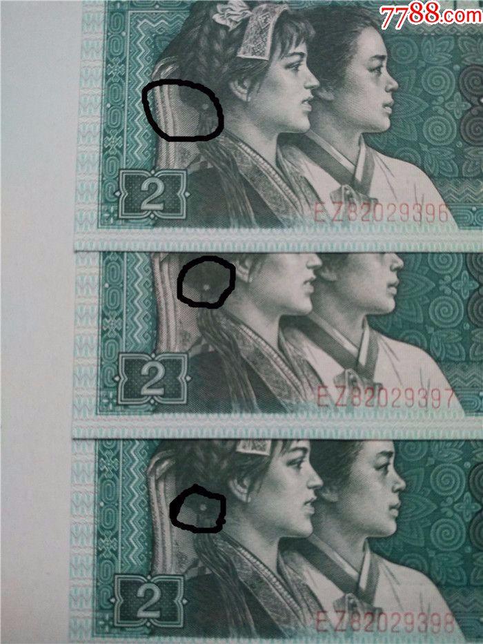 002荧光币电影币漏印币EZ82029396-98趣味头赛车美女美女图片