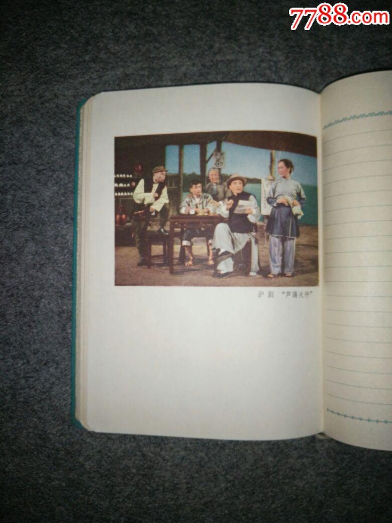 《青春之歌》文革日记本,笔记簿,样板戏插图多!