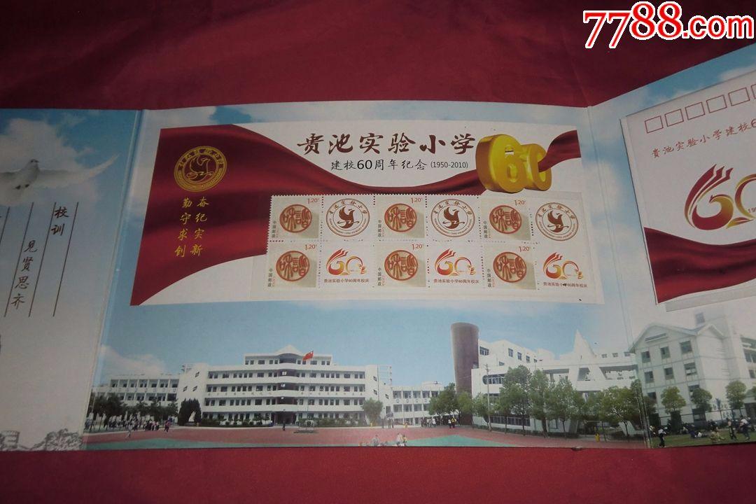 贵池实验小学建校60周年纪念(镀银纪念币,个性化邮票图片
