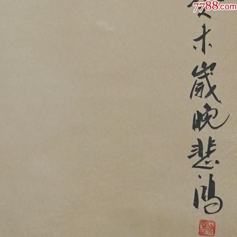 徐悲鸿马中堂画真手工绘国画风景山水人物名人字画装饰画