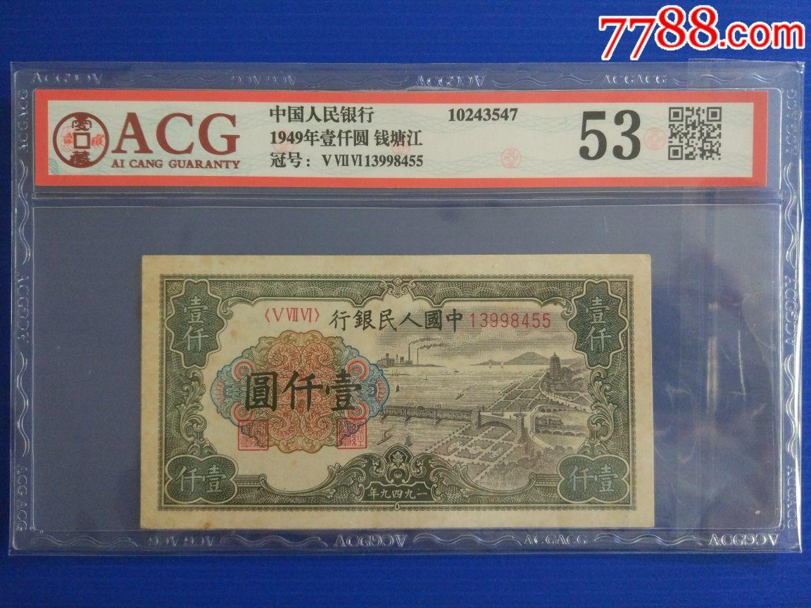 第一套1000元�X塘江原票全品(ACG53)(se53379333)_