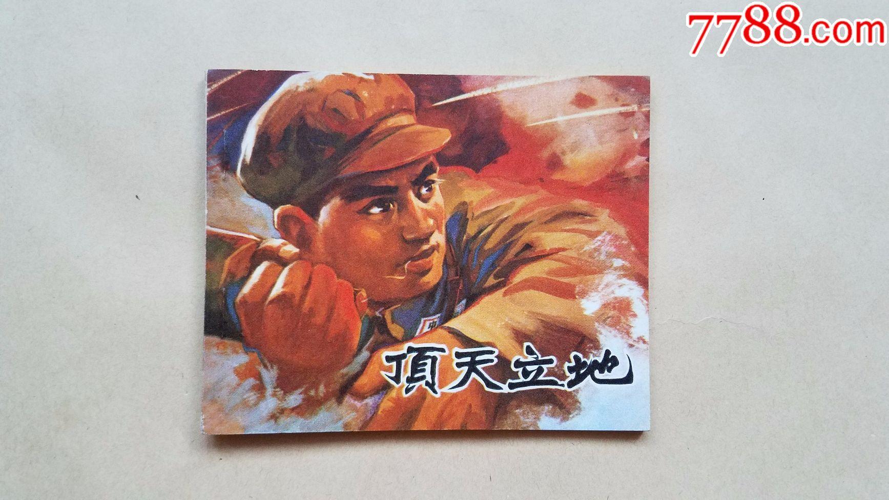 �天立地(江�K省革命委�T��出版局)(se53414839)_