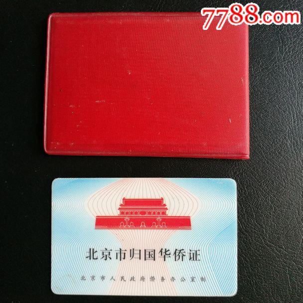 北京师范大学工会会员证及本人归国华侨证一张