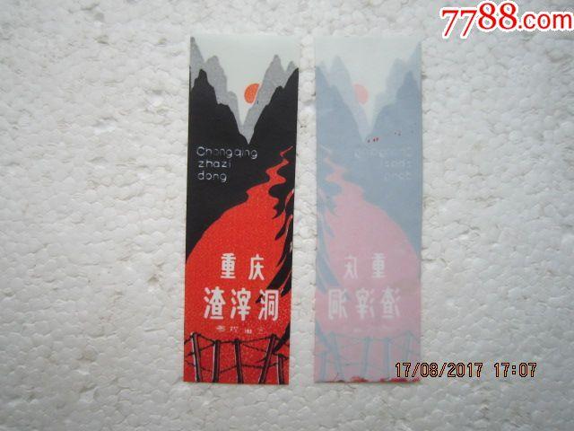 2011上浶j�:X�nX�_重庆渣浶洞