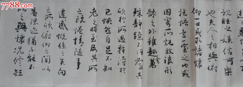 当代书法家的兰亭序真�zj�9�!yi)�f_湖南书法家两米书法长卷兰亭序220x24