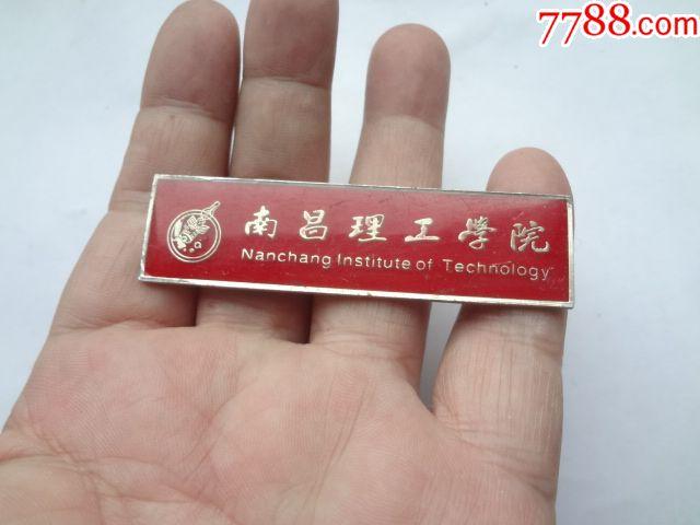 南昌理工学院校徽_南昌理工学院校徽