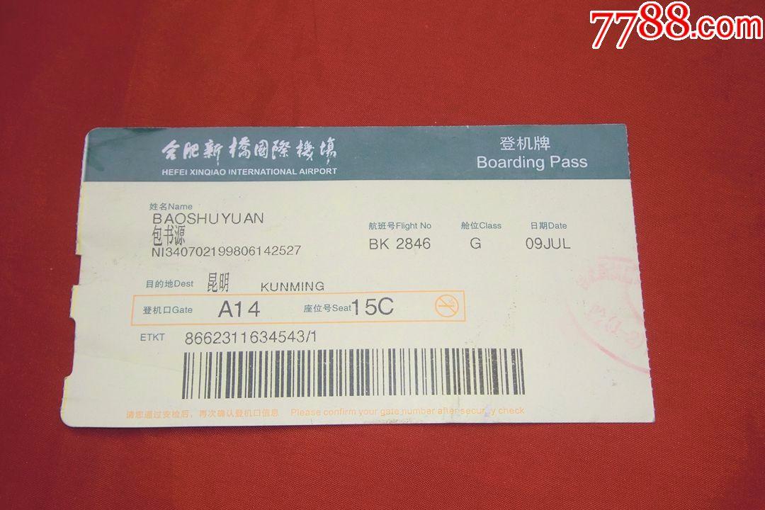 登机牌:合肥新桥国际机场(航班bk2846)目的地昆明