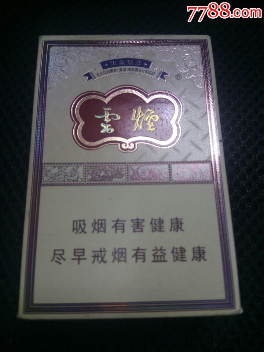 印象煙莊3d_價格3.0000元【博峰坊】_第1張_7788收藏__中國收藏熱線