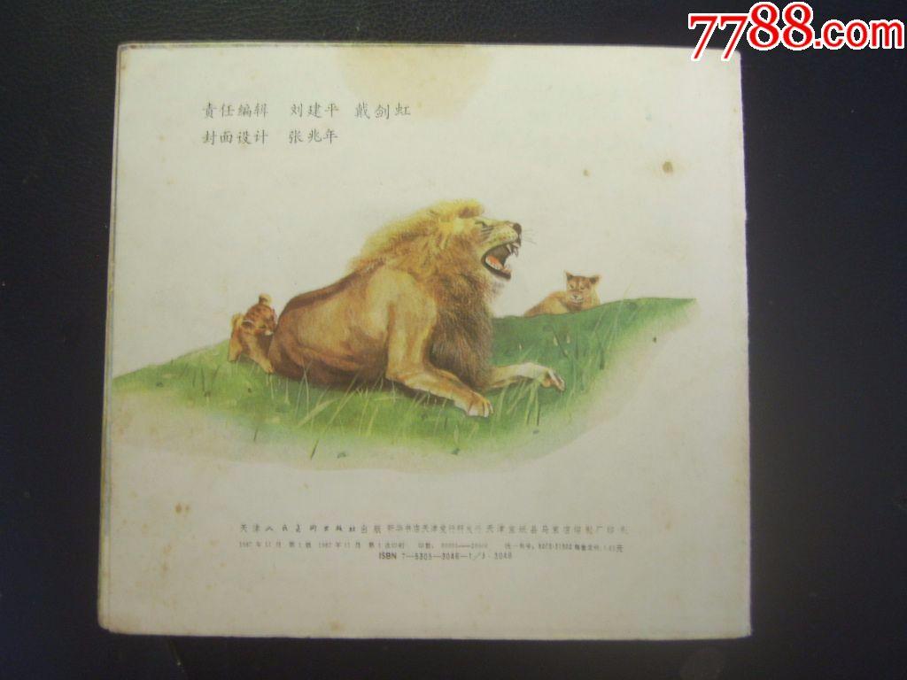 动物知识画册-动物怎样保护自己