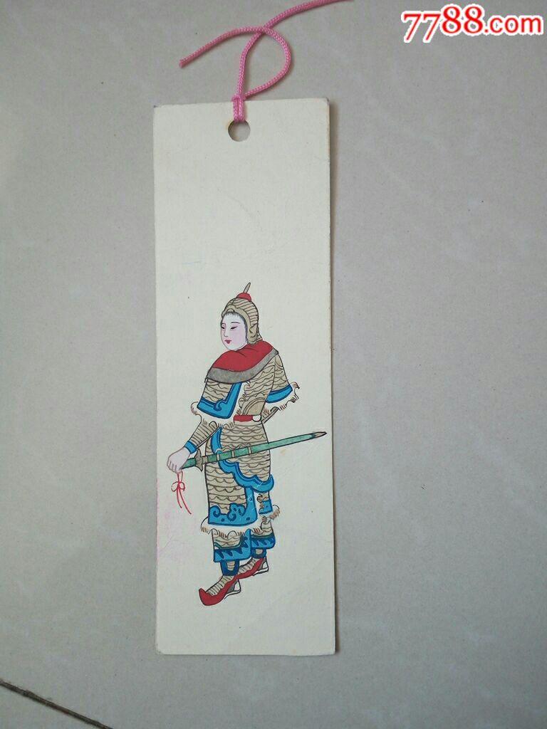50年代手绘书签《花木兰》