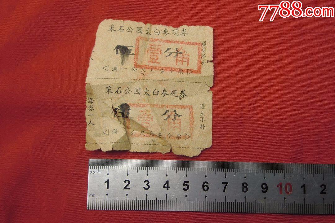采石公园太白参观券(两张合售)票价壹角_旅游景点门票